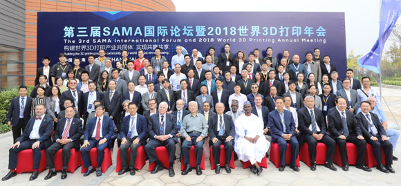Shanghai's fourth SAMA International Forum and 2019 World 3D Printing Annual Meeting set for August